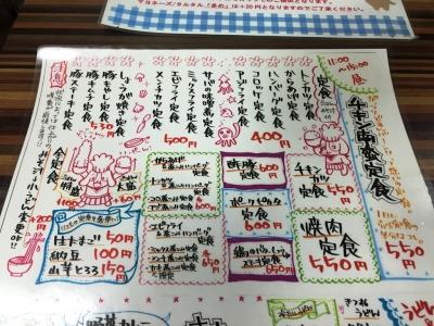 150405まんぷくキッチンメニュー