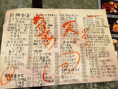 150429魚八商店鶴橋店メニュー
