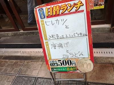 150601八銭梅田店日替りランチメニュー看板
