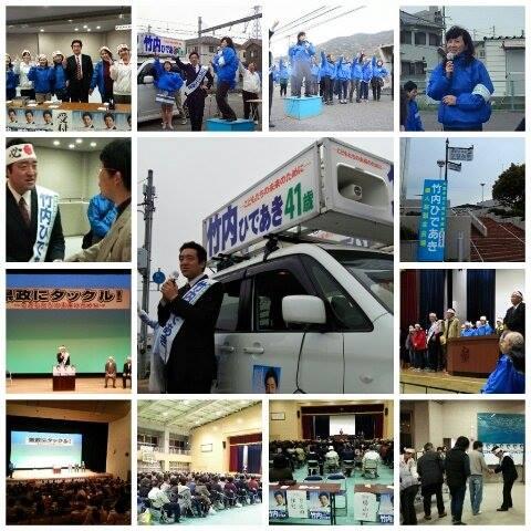 平成27年4月竹内選挙1