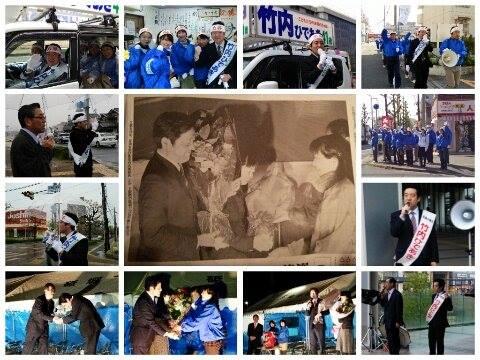 平成27年4月竹内選挙2