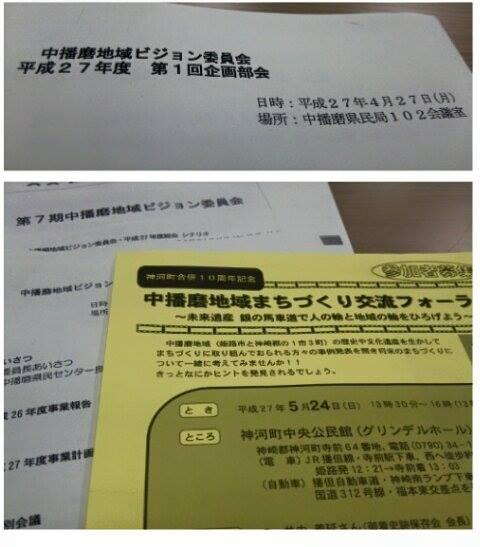 平成27年4月27日企画部会
