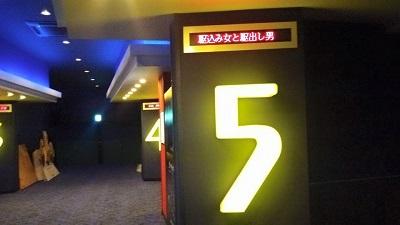平成27年5月25日映画