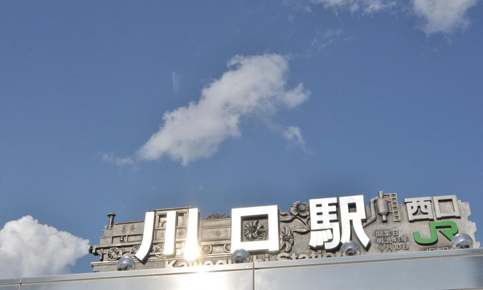 140405kawaguchi-st.jpg
