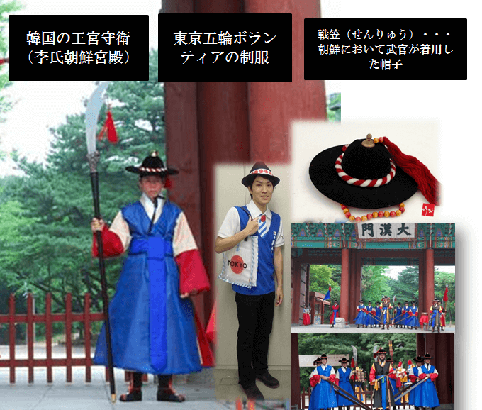 【画像】東京五輪のボランティア制服、李氏朝鮮の王宮守衛の衣装と同じ配色だと判明