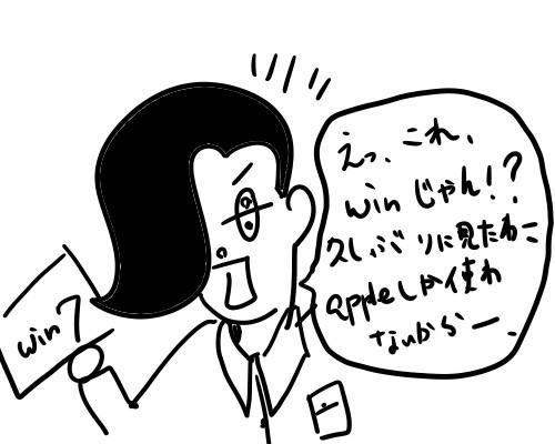 アップル野郎2