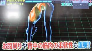 5 320 背中の筋肉の柔軟性も重要