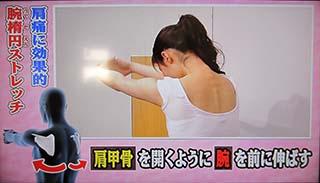 17 320 肩甲骨を開くように腕を前に伸ばす