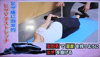 21 320 上の手で足首を持つように膝を曲げる