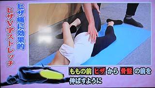 22 320 ももの前膝から骨盤の前を伸ばすように
