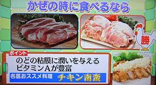 2 320 風邪のときに食べる鶏肉