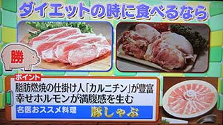 3 320 ダイエットの時に食べる豚肉