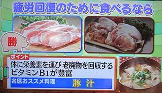 4 320 疲労回復に豚汁
