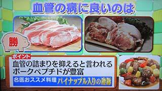 8 320 血管の病にパイナップル入りの酢豚