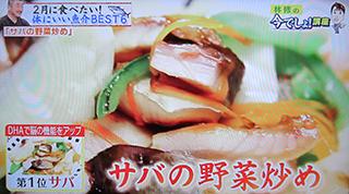 2 320 サバの野菜炒め
