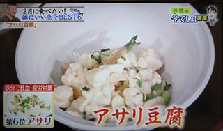 12 320 アサリ豆腐