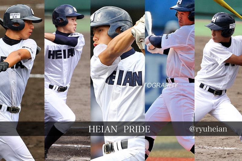 HEIAN PRIDE