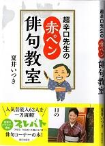 2015.03.06超辛口赤ペン先生の俳句教室