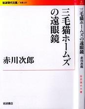 2015.03.23三毛猫ホームズの遠眼鏡