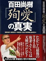2015.05.29百田尚樹「殉愛』の真実