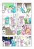 依頼漫画12