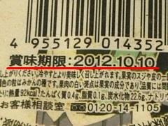 150228賞味期限