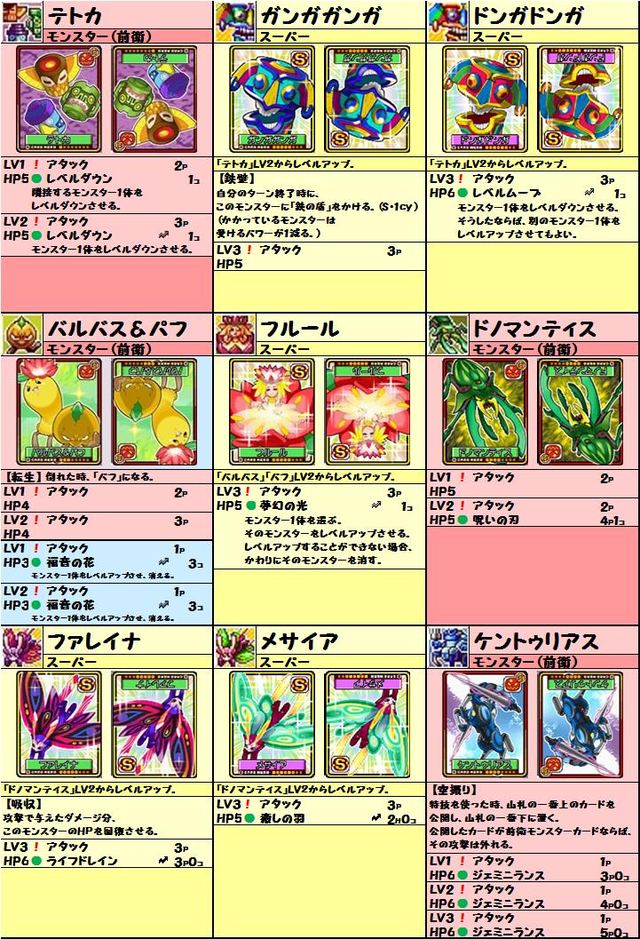 cardlist20150707_03.png