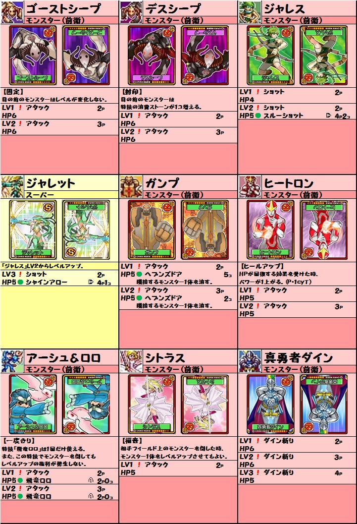 cardlist20150707_04.png