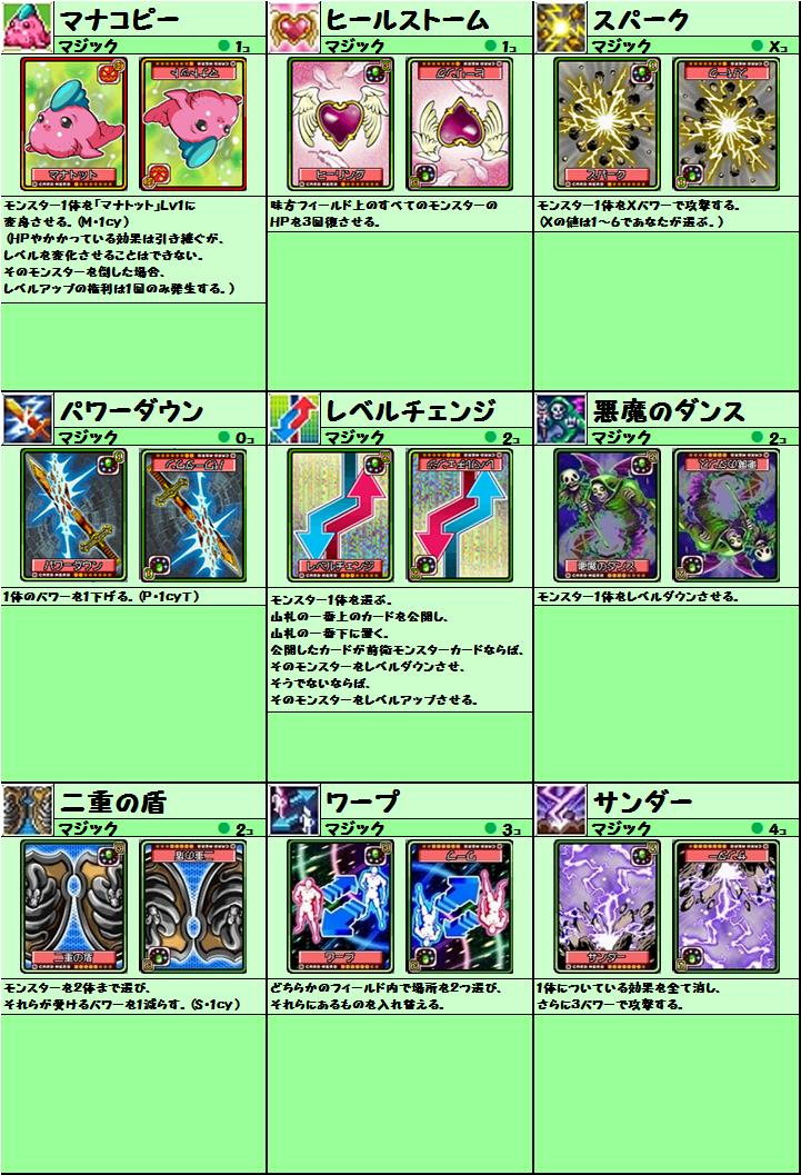 cardlist20150707_12.png