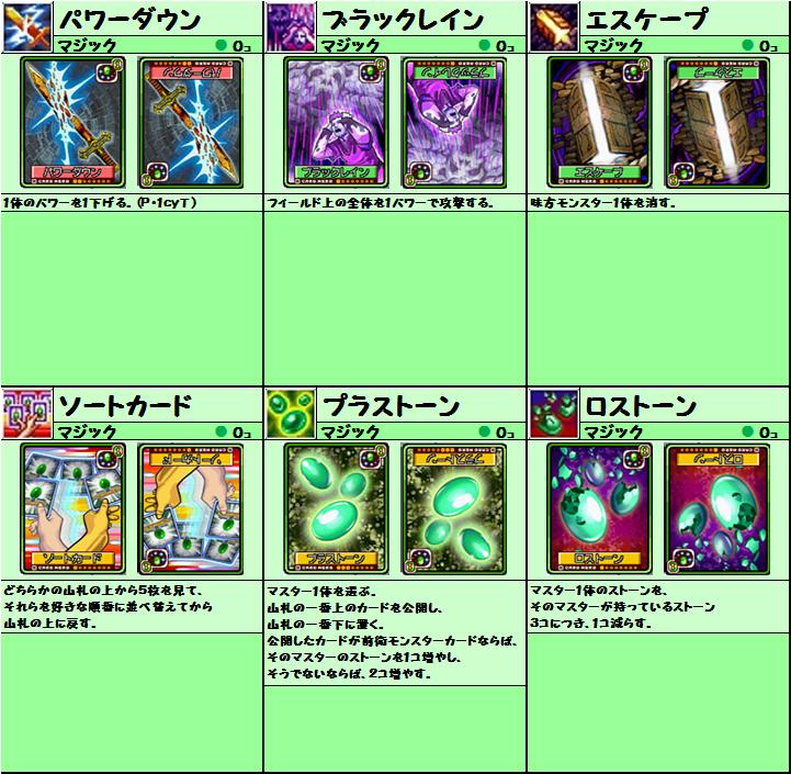 cardlist20150707_c2.png