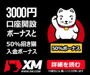 300x250_Maneki-neko-jp.png