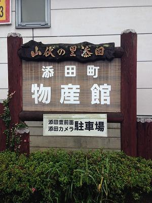 s-ソエダマチブッサンカン - コピー