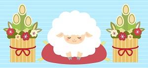 1217羊