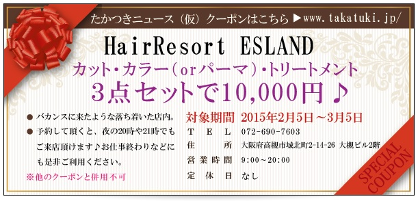 0205HairResortESLAND佐敷様