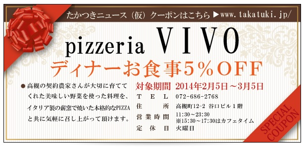 0205pizzeria VIVO様