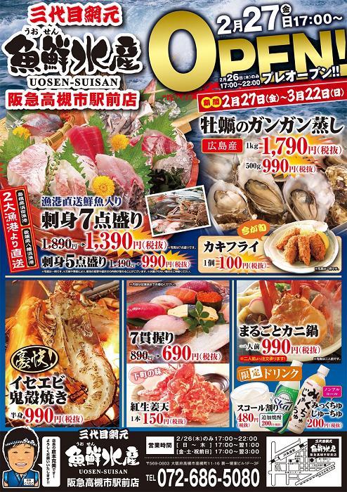 魚鮮チラシ
