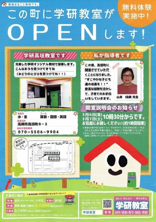 0305学研教室チラシ1