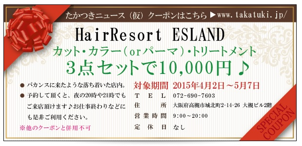 0402HairResortESLAND佐敷様