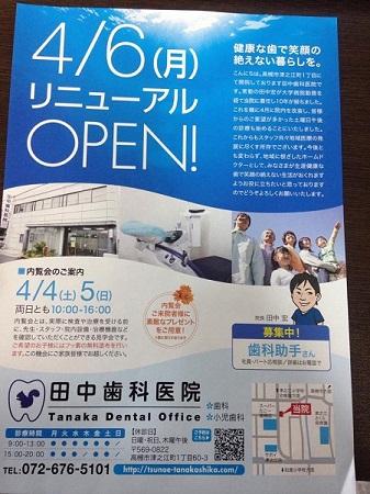 0408田中歯科医院②