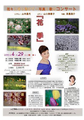 0428花の写真と歌のコンサート③