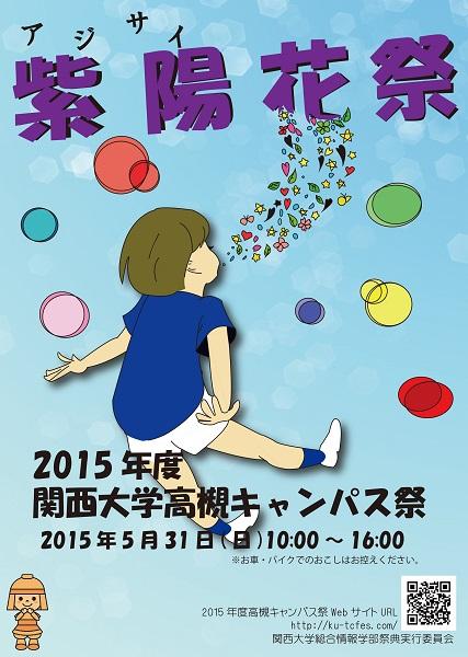 0522高槻キャンパス祭