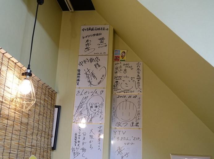 0525中村商店3