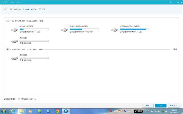 EaseUS Todo Backup Free 8.2のターゲット選択画面