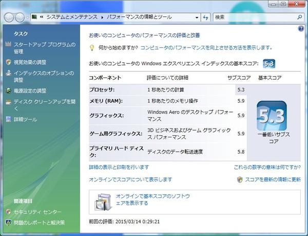 Aspire M5100 SSD交換前