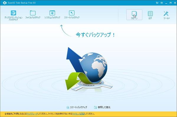 EaseUS Todo Backup Free 8.0の起動画面