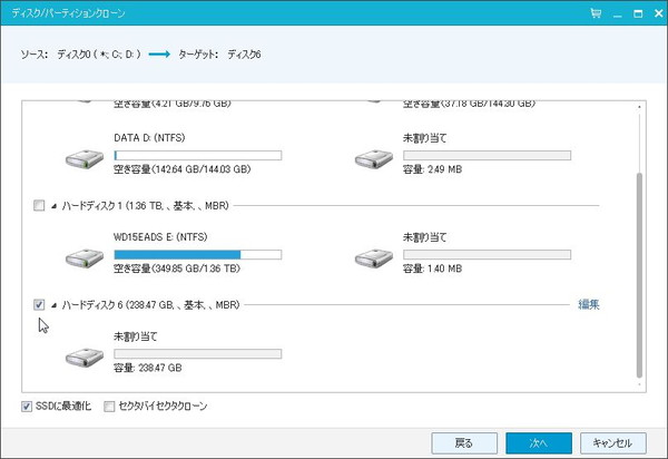 EaseUS Todo Backup Free 8.0のターゲット選択画面