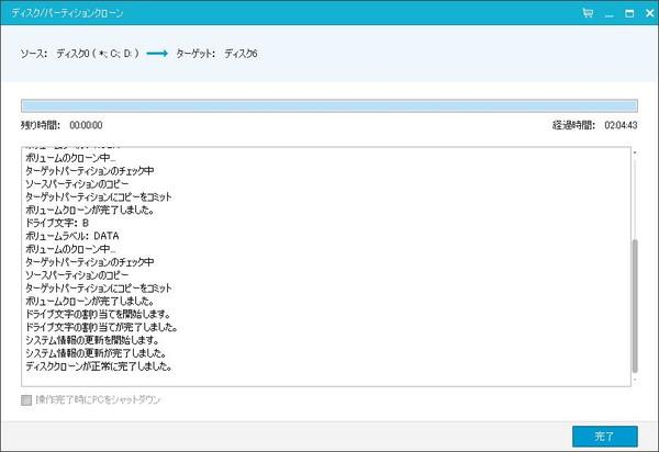 EaseUS Todo Backup Free 8.0のクローン完了