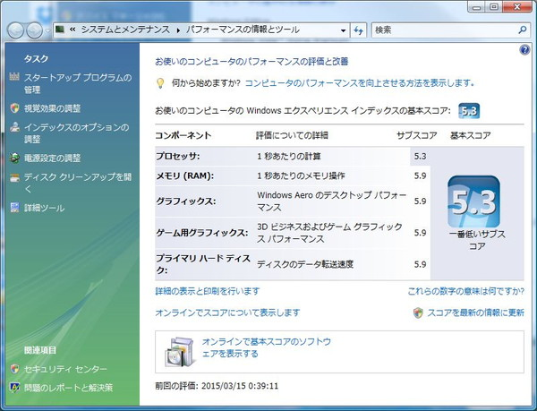 Aspire M5100 SSD交換後