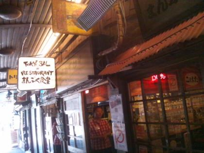 東京の まんぷく食堂
