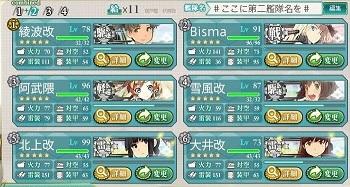E5だお2